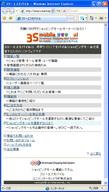 ユニインターネットラボ株式会社のプレスリリース10
