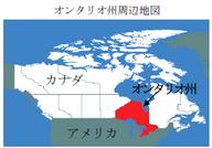 カナダ・オンタリオ州政府経済開発省 日本広報窓口のプレスリリース6
