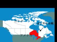 カナダ・オンタリオ州政府経済開発省 日本広報窓口のプレスリリース