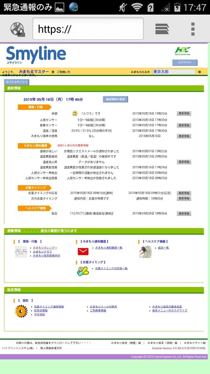 ハイブリッドシステム株式会社のプレスリリース画像9