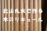 合同会社フルーツリキュールフリークスのプレスリリース4