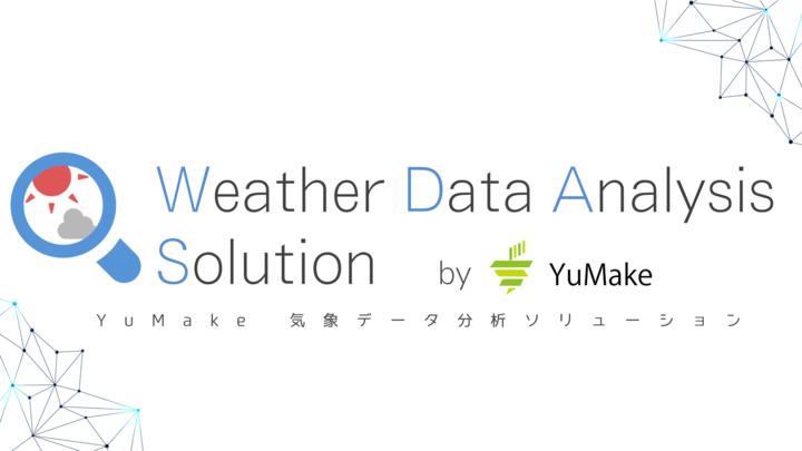 YuMake合同会社のプレスリリース画像1