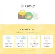 株式会社Filmuyのプレスリリース10