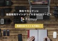 株式会社Filmuyのプレスリリース9