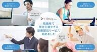 株式会社Filmuyのプレスリリース8