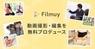 株式会社Filmuyのプレスリリース2
