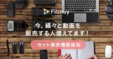 株式会社Filmuyのプレスリリース1
