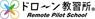 ドローン検定協会のプレスリリース14