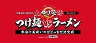 大つけ麺博実行委員会のプレスリリース1
