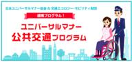 一般社団法人日本ユニバーサルマナー協会のプレスリリース11