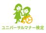 一般社団法人日本ユニバーサルマナー協会のプレスリリース4