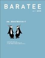 有限会社サンクデザインオフィス BARATEE編集部のプレスリリース1