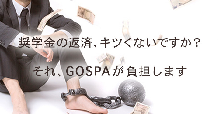 株式会社GOSPAのプレスリリース画像1