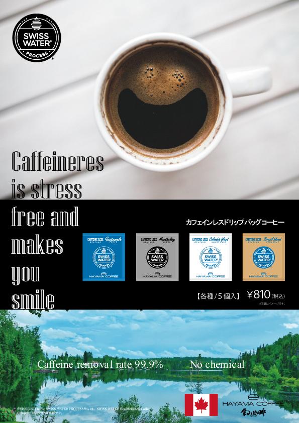 葉山コーヒー株式会社のプレスリリース4