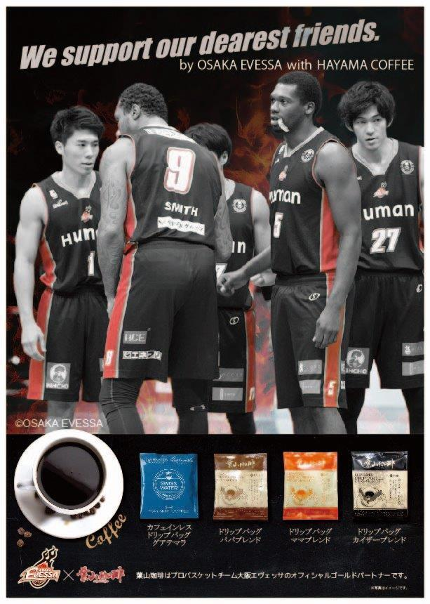 葉山コーヒー株式会社のプレスリリース画像1