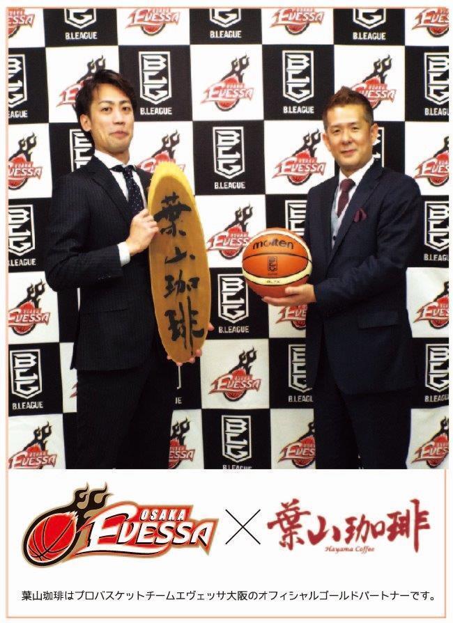 葉山コーヒー株式会社のプレスリリース画像2