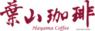 葉山コーヒー株式会社のプレスリリース1