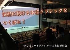 一般社団法人 筑波フューチャーファンディングのプレスリリース1