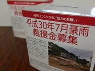 認定特定非営利活動法人桜ライン311のプレスリリース9