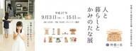 有限会社 静岡木工のプレスリリース14