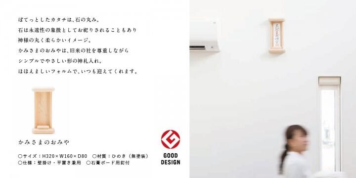 有限会社 静岡木工のプレスリリース画像2