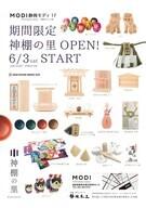 有限会社 静岡木工のプレスリリース7