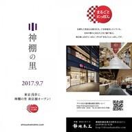 有限会社 静岡木工のプレスリリース6