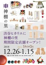 有限会社 静岡木工のプレスリリース1