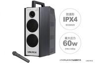 ユニペックス株式会社のプレスリリース2