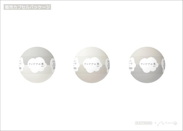 株式会社海洋堂のプレスリリース画像7