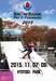 一般社団法人SNOWBANKのプレスリリース2