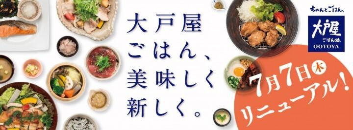 株式会社大戸屋のプレスリリース10