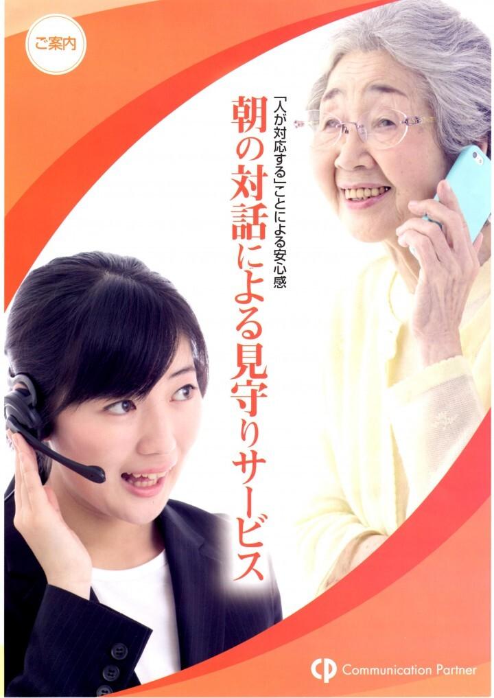 コミュニケーションパートナー株式会社のプレスリリース画像1