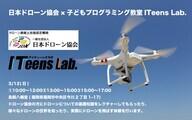 ITeens Labのプレスリリース12