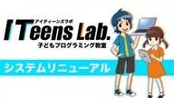 ITeens Labのプレスリリース10