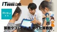 ITeens Labのプレスリリース6
