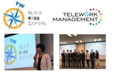株式会社テレワークマネジメントのプレスリリース14