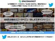 株式会社スペースマーケットのプレスリリース