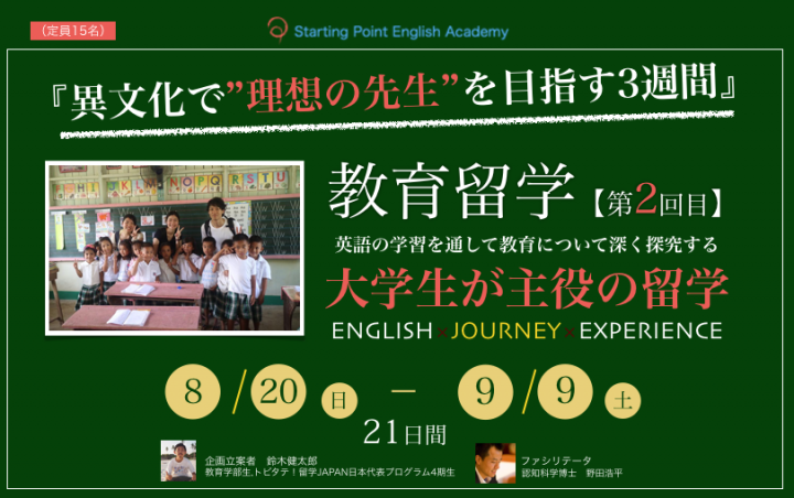 Starting point english academy corporationのプレスリリース画像1