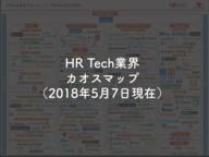 一般社団法人日本中小企業情報化支援協議会のプレスリリース10
