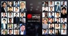 一般社団法人日本デジタルトランスフォーメーション推進協会のプレスリリース4