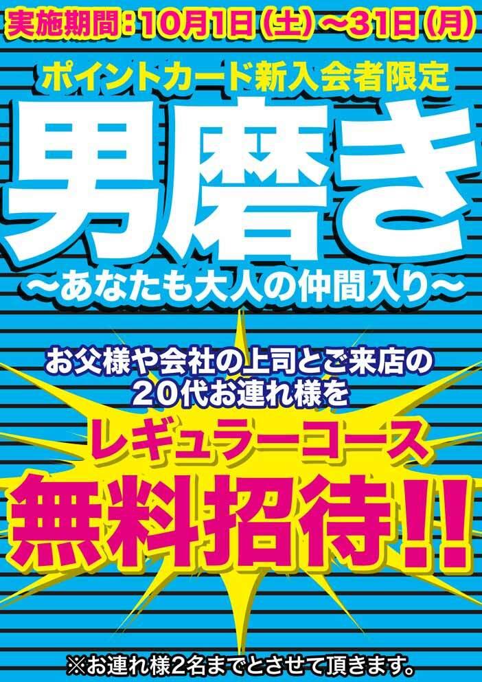 北大阪振興株式会社のプレスリリース画像1
