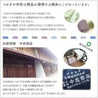株式会社 中忠商店のプレスリリース2