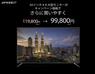 株式会社JAPANNEXTのプレスリリース6