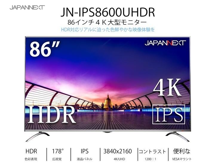 株式会社JAPANNEXTのプレスリリース画像1