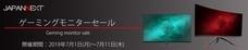 株式会社JAPANNEXTのプレスリリース