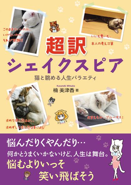 内田百閒『贋作吾輩は猫である』 | 猫好きが読んだ …