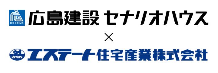 広島建設株式会社のプレスリリース画像1