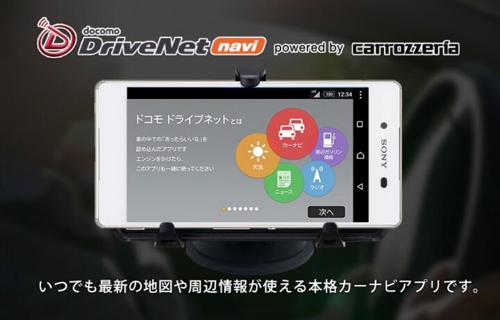 株式会社NTTドコモ のプレスリリース画像2