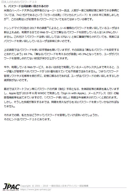 一般社団法人日本プライバシー認証機構のプレスリリース画像2